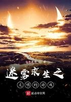 迷雾求生:文明的游戏